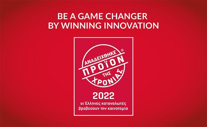 «Προϊόν της Χρονιάς 2022»: Ξεκίνησε η υποβολή συμμετοχών