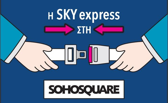 Η Sky Express  στη Soho Square