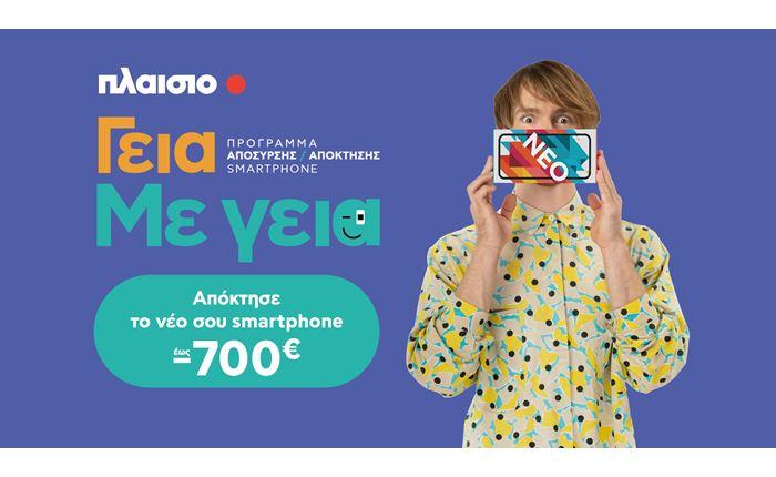 Πλαίσιο: Smartphone έως 700€ φθηνότερα με τη νέα υπηρεσία «Γεια. Με Γεια.»