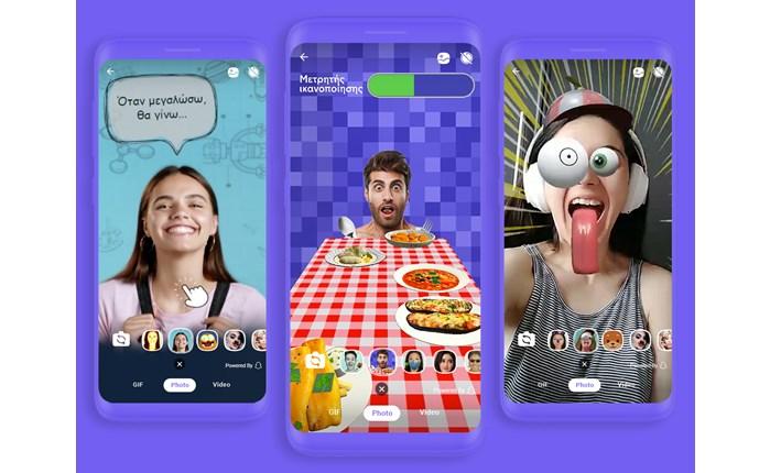 Οι φακοί AR στην εφαρμογή του Viber στην Ελλάδα