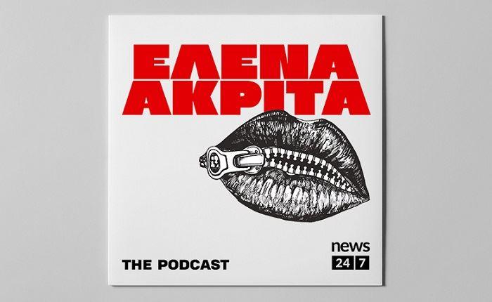 To πρώτο Podcast της Έλενας Ακρίτα στο NEWS 24/7