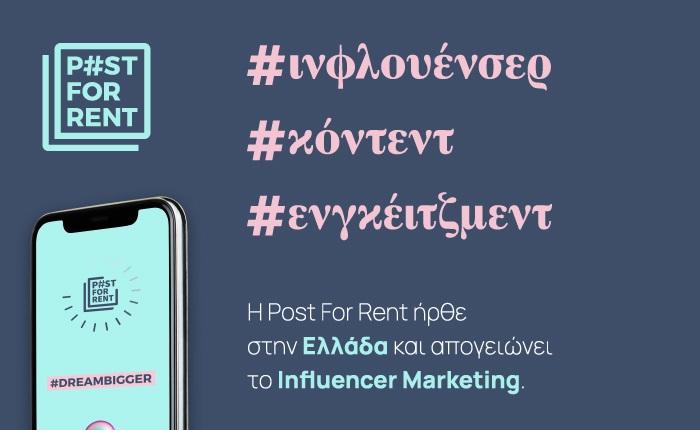 Nέα εποχή στο influencer marketing