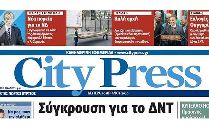 Στη City Press ο Δ. Σαμαράς