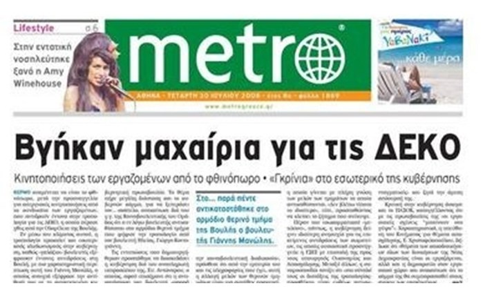 Ο Γ. Κανούσης αποχώρησε από τη Metro