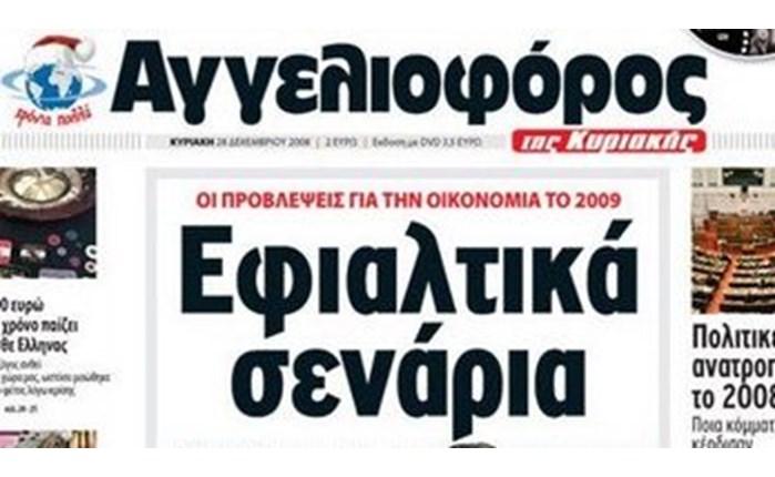 Νέα στελέχη στην Εκδοτική Β. Ελλάδας