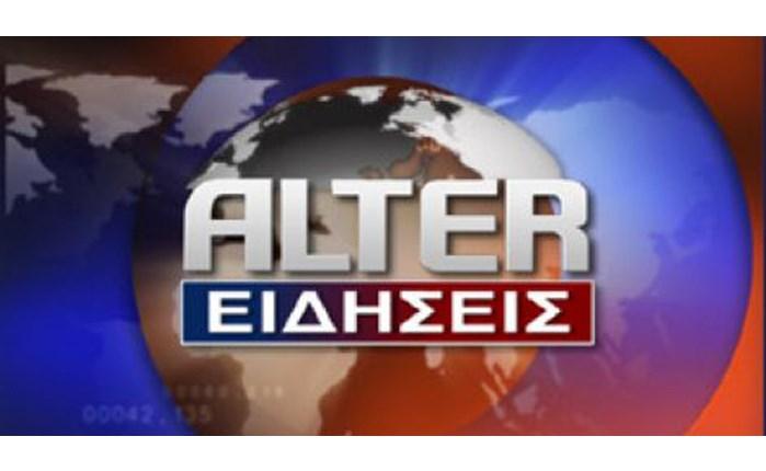 Alter: Δεσμεύτηκε το 50% των λογαριασμών του