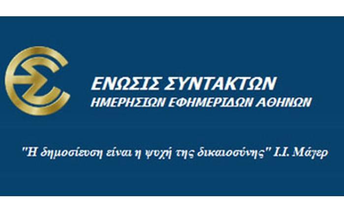 Παραίτηση Θ. Τσεκούρα από την ΕΣΗΕΑ