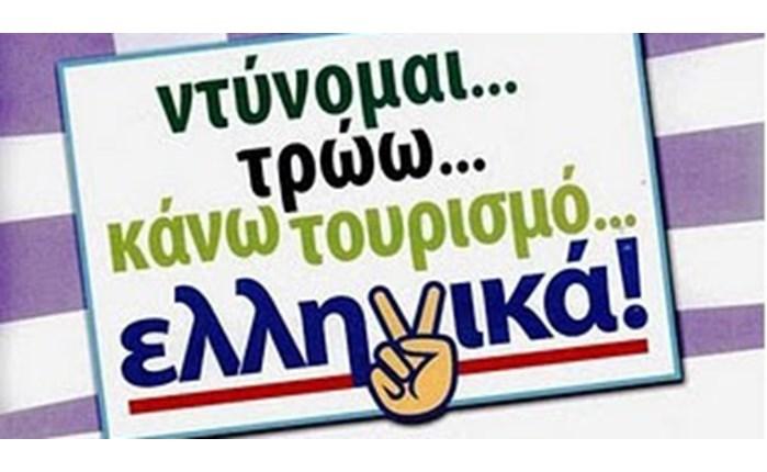 Καμπάνια των S/M για τα ελληνικά προϊόντα