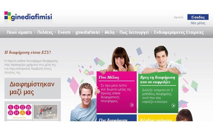 Ginediafimisi.gr: Εντυπωσιακή αύξηση μελών