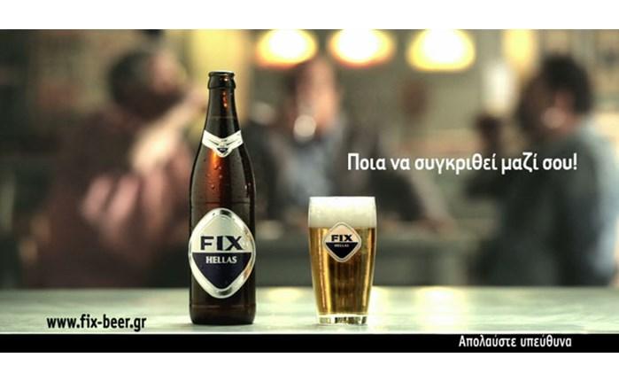 Νέα καλοκαιρινή καμπάνια FIX