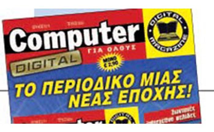 E-magazine από την Compupress