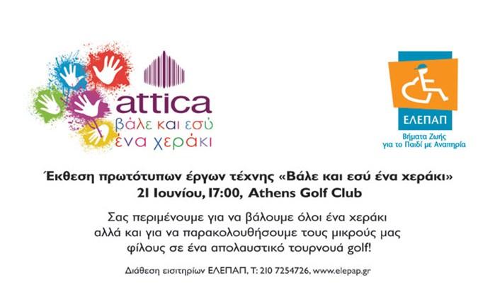 Εκδήλωση του attica για την ΕΛΕΠΑΠ