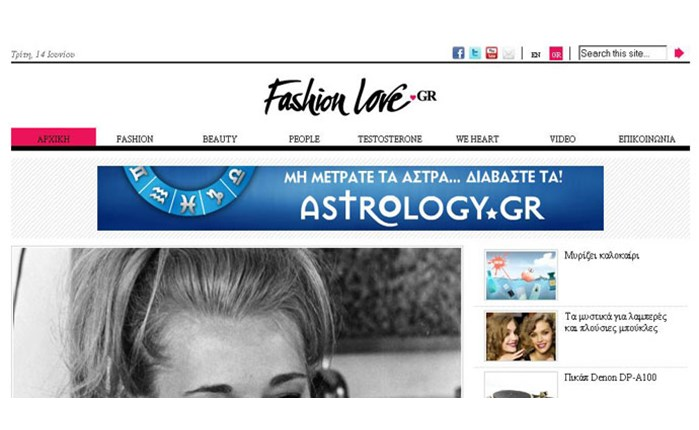Fashionlove: Νέο portal μόδας από την DPG