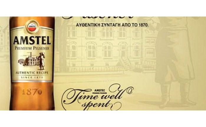 Η Tribe λανσάρει την Amstel Premium Pilsener