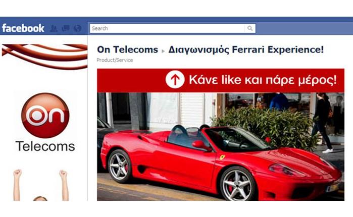 Ταχύτητα στο Κόκκινο από την On Telecoms