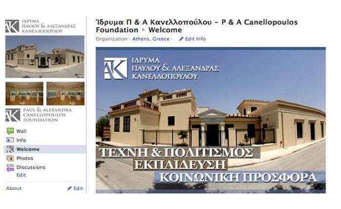 Συνεργασία re|direct με το ίδρυμα Π & Α Κανελλοπούλου