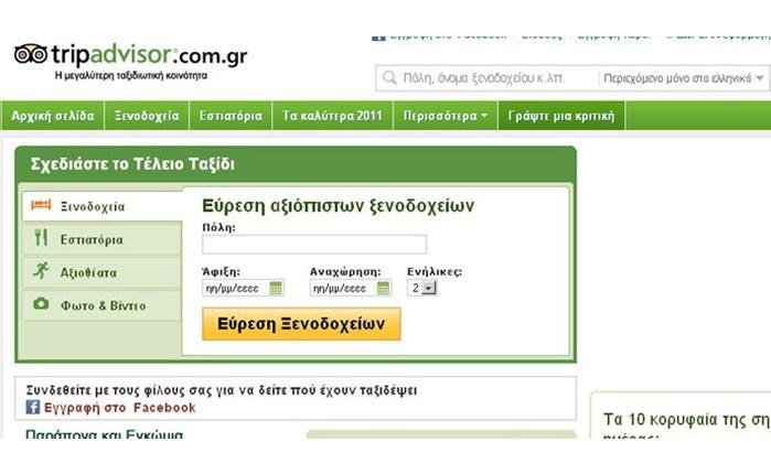 Συνεχίζεται η συνεργασία ΕΤΟΑΑ-TripAdvisor