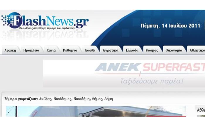 Μέλος του IAB το Flashnews.gr