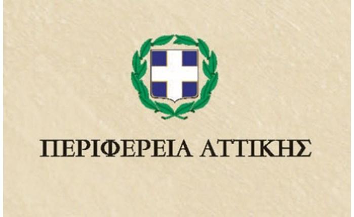 Spec από την Περιφέρεια Αττικής