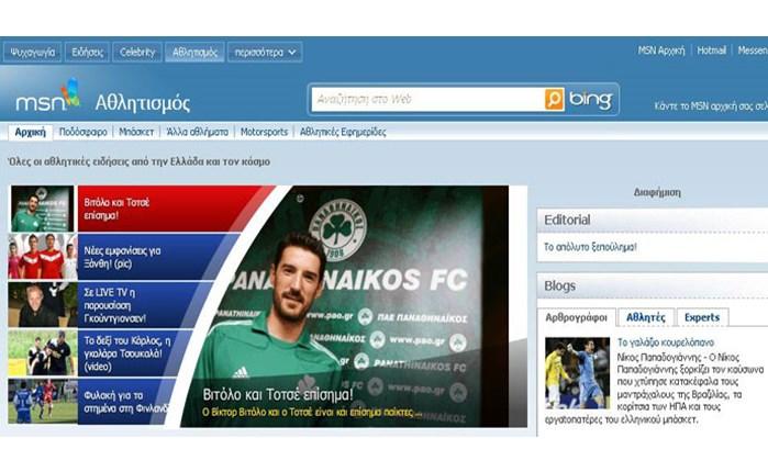 Συνεργασία του msn.gr με το gazzetta