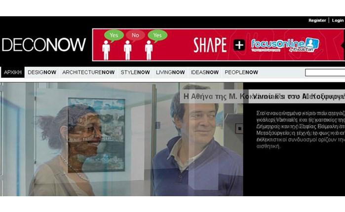 Νεο online περιοδικό deconow
