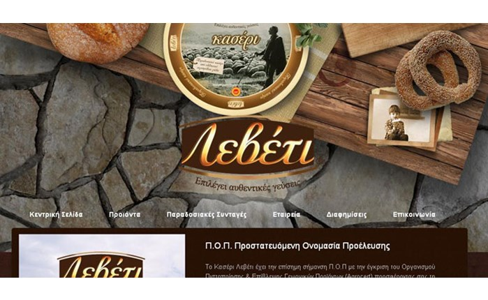 Νέο site Leveti.gr από την On N Up