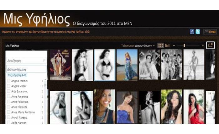 """Το msn.gr για τα καλλιστεία \""""Miss Universe\"""""""
