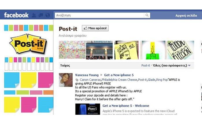 Διαγωνισμός της jnl+ για το Post-it