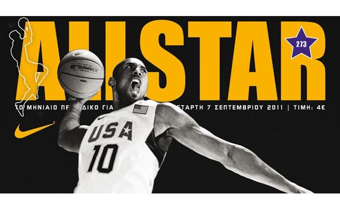 Το νέο τεύχος του AllStar Basket
