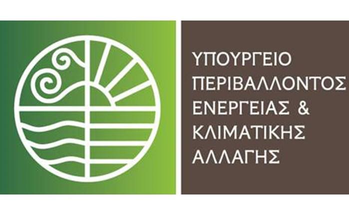 Διαγωνισμός 2 εκ. ευρώ από το ΥΠΕΚΑ