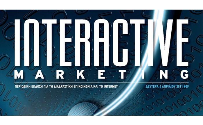 Νέα εικόνα για το Interactive Marketing