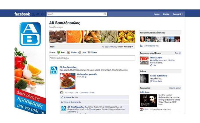 Στα social media η ΑΒ Βασιλόπουλος