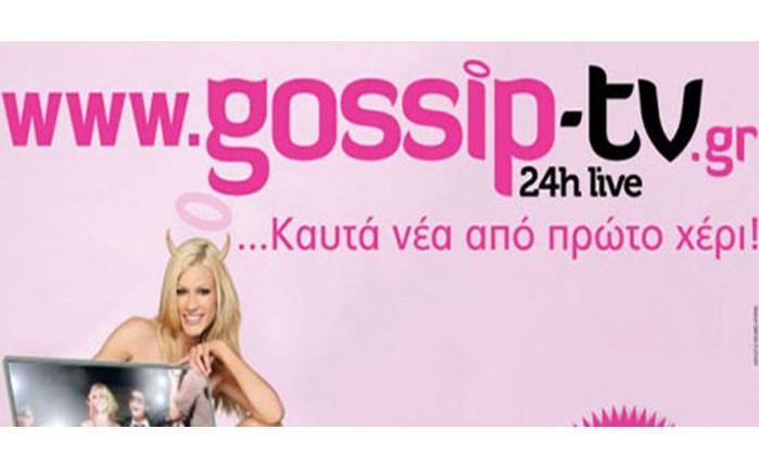Ρεκόρ για το Gossip tv.gr