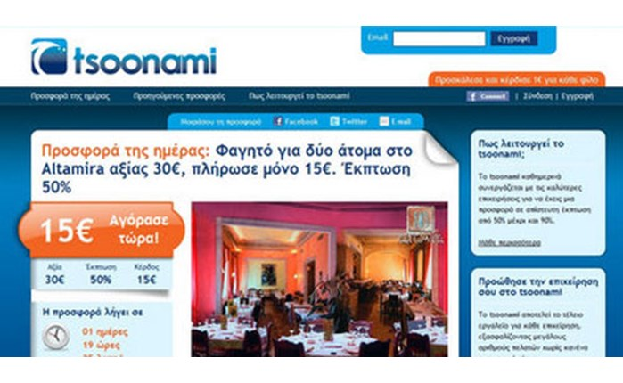 Tsoonami: Εξαγόρασε το Deals by Skroutz