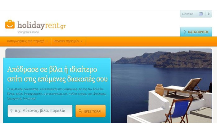 Holidayrent.gr: Νέα ιστοσελίδα εγκαινιάζει το spitogatos.gr