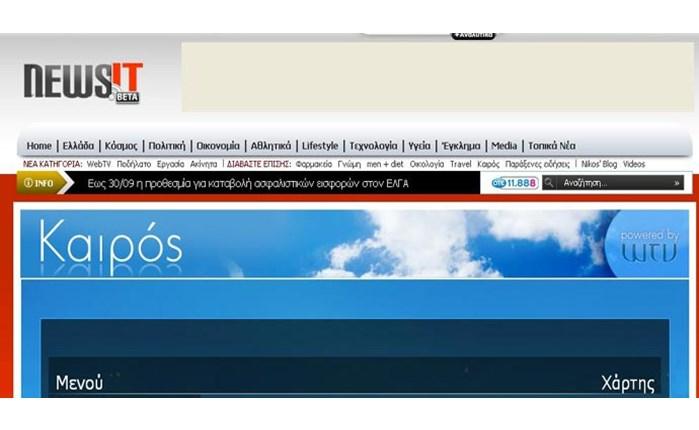 Συνεργασία WeatherTV και NewsIt.gr