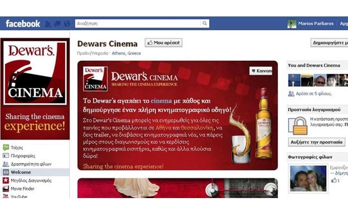 Η Tribal DDB για το Dewar\'s Cinema