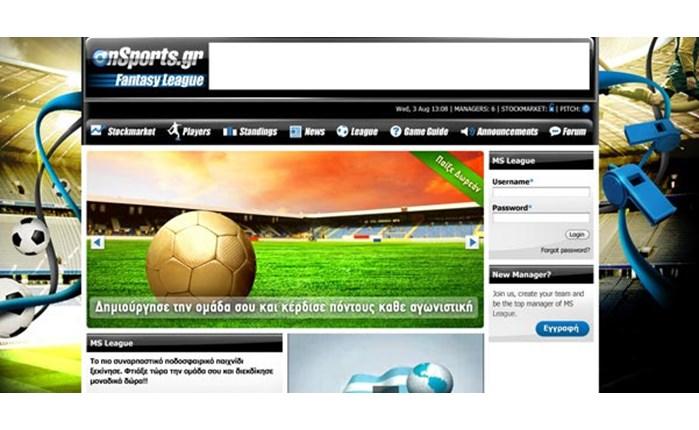 Νέο online game στο Onsports.gr