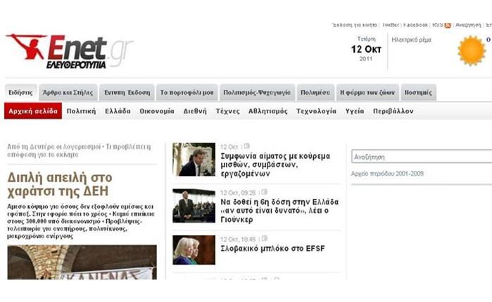 Στην κορυφή το Enet.gr τον Σεπτέμβριο