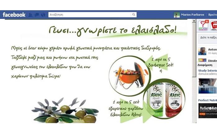 Facebook app του Altis από τη Solid
