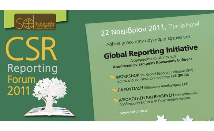 Έρχεται το CSR Reporting Forum