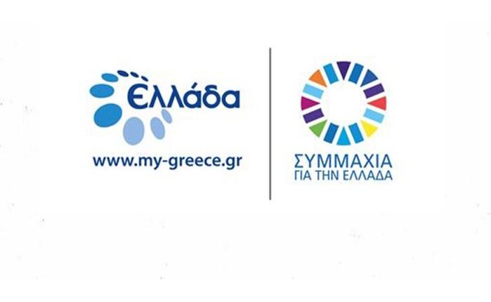 Παρουσιάζει νέα πρωτοβουλία η Συμμαχία για την Ελλάδα