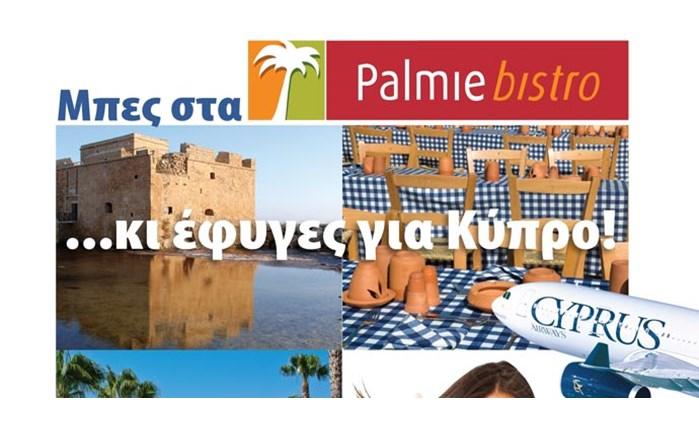 Συνεργασία Palmie bistro με Cyprus Airways!