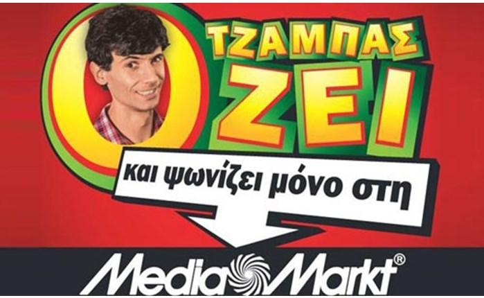 Η Newtons λανσάρει τον Τζάμπα για τη Media Markt
