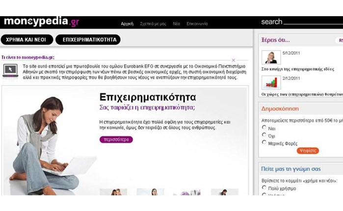 Συνεργασία GOD με Eurobank EFG