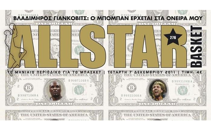 Το ALLSTAR Basket Δεκεμβρίου κάνει τζάμπολ στο NBA!