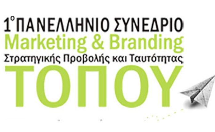 Στον Βόλο το Συνέδριο Place Marketing & Branding