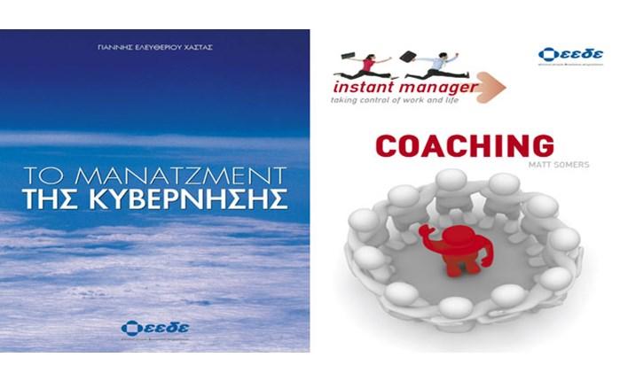 Δύο νέες εκδόσεις της ΕΕΔΕ σε συνεργασία με τη Direction