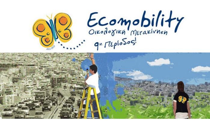 Με τη συμμετοχή μαθητών η φετινή Ecomobility
