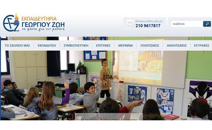 Νέα ιστοσελίδα για τα Ιδιωτικά Εκπαιδευτήρια Γεωργίου Ζώη
